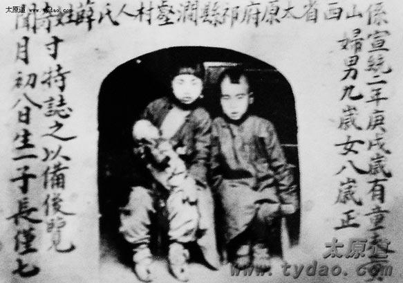 中国老照片中的离奇事件--中国年鉴