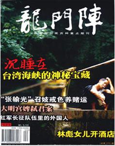 中原大战阎锡山输给蒋介石内在原因:爱钱如命--国家年鉴
