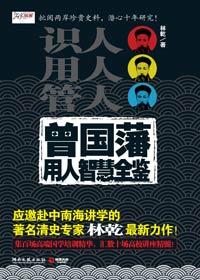 曾国藩的用人标准:具备忠义血性是上上之选--中国年鉴网