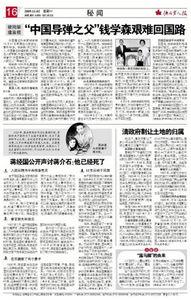 清政府割让土地的归属:沙俄割占领土最多--中国年鉴