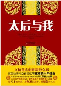 慈禧太后情史:秘密招幸外交官 一夜欢好五次--中国年鉴网