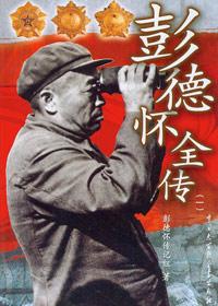 彭德怀评冈村宁次:很厉害的人 许多地方值得学习--中国年鉴