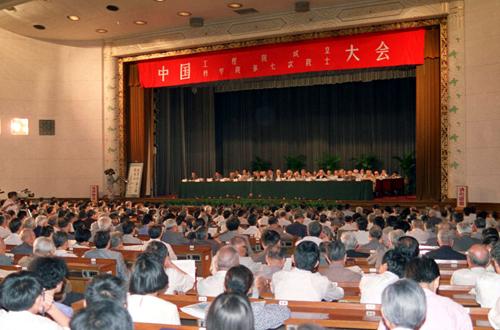 6月3日:中国工程院在北京成立