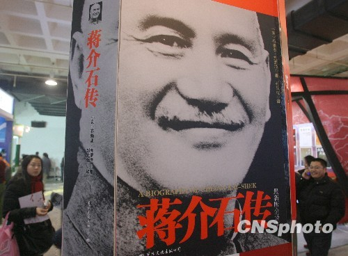 蒋介石[JiangJieShi]死亡之谜:一场车祸[CheHuo]引发严重后遗症