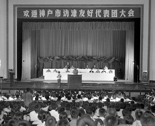 6月24日:天津市与日本神户市结成友好关系